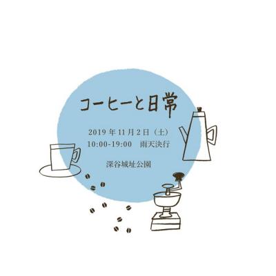 コーヒーと日常 2019