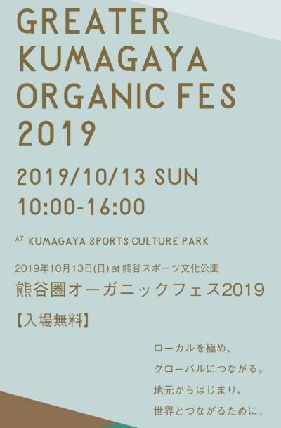 GrREATER KUMAGAYA ORGANIC FES 2019