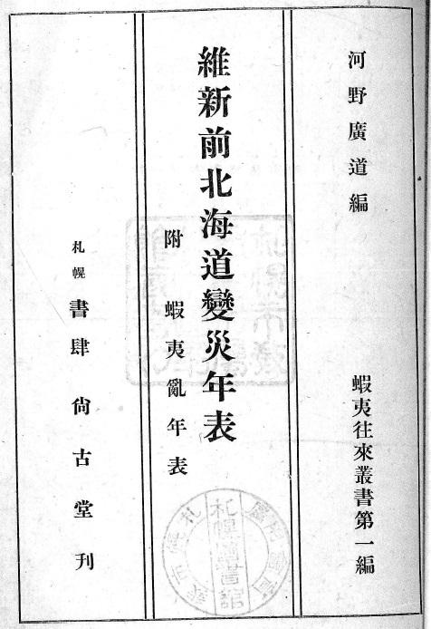 北海道変災年表表紙