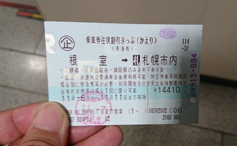 20191107切符