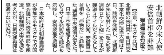 20191108道新・朝刊