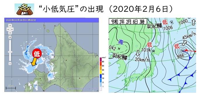 20200206忍者低気圧1