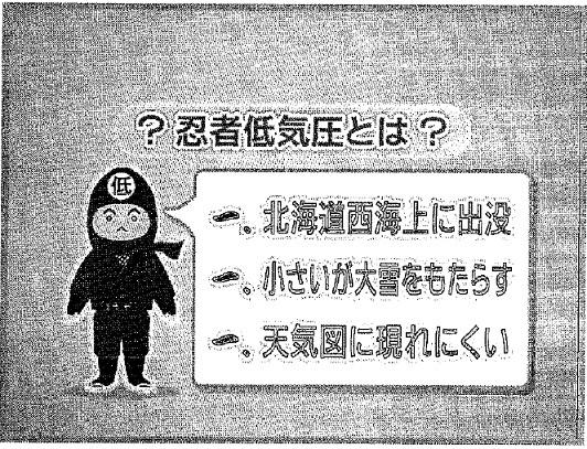 20090107忍者低気圧の解説