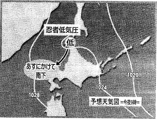 20090107忍者低気圧の天気図