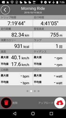 photo_cateyecyclecomputa_randner_murakami_nigata_1_2019_1019.jpg