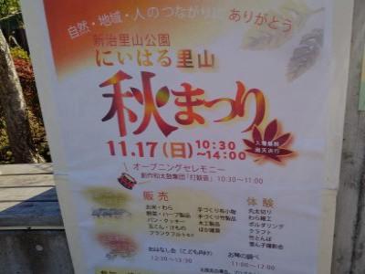 新治秋祭り