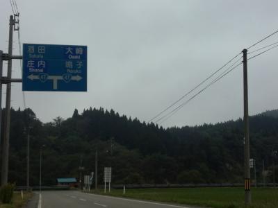 新庄 鶴岡