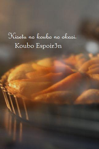 自家製酵母Espoir3nの「日々のこと」