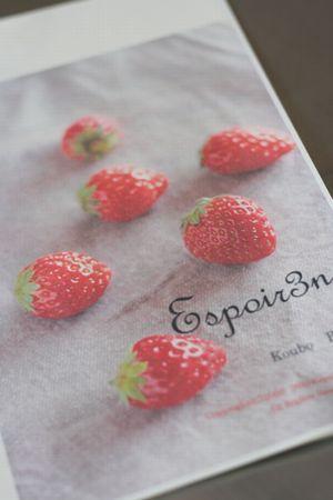 自家製酵母Espoir3n「日々のこと」