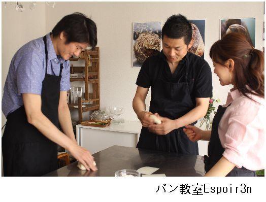 毎日ぱんとお料理*自家製酵母Espoir3n