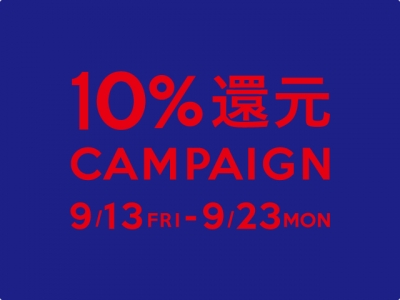 * 10%還元 CAMPAIGN *