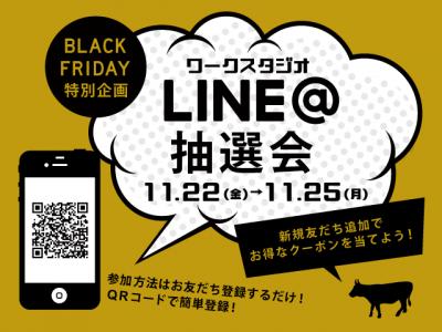 ◆・BLACK FRIDAY特別企画『LINE@抽選会』・◆