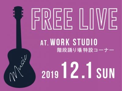 ◆・WORK STUDIO LIVE・◆