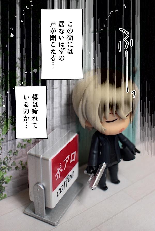 nendo-ToruAmuro0158.jpg