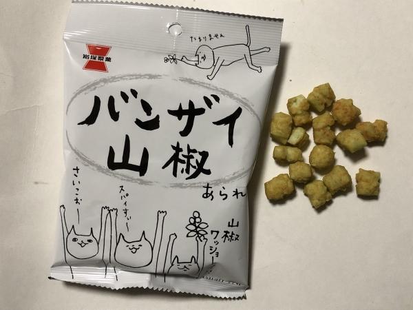 バンザイ山椒