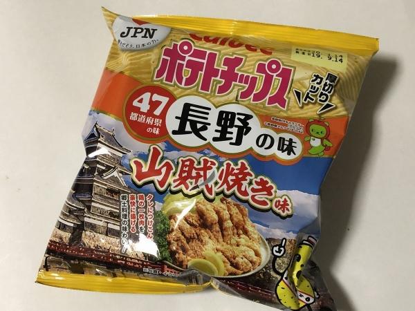 長野ポテト