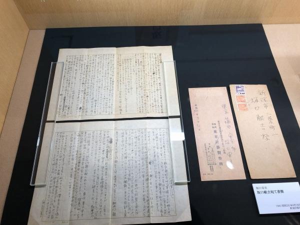 安吾手紙2