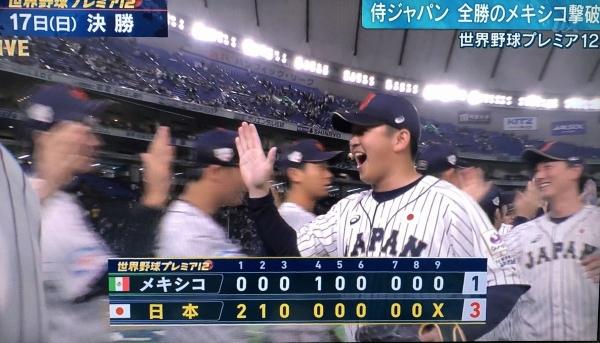 2019-11-13 メキシコ撃破