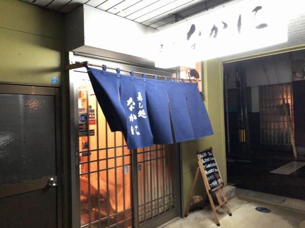 2019-11-14 なかに