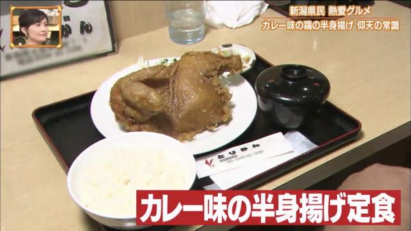 ケンミン10半身揚げ定食1320円