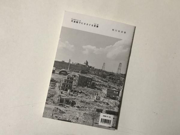 坂口安吾の本