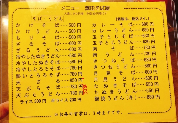 澤田そばメニュー表