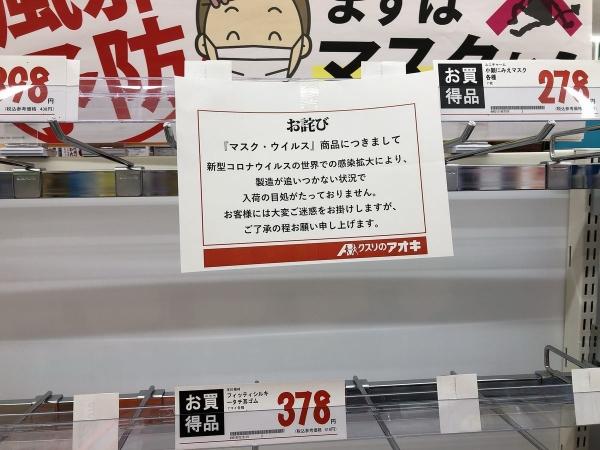 2020-02-02 マスク売り切れ