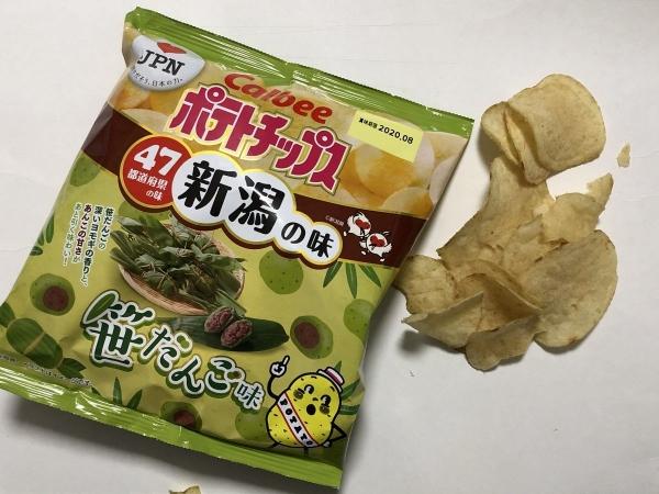 笹だんご味