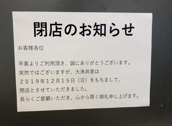 2020-02-25 大漁丼家