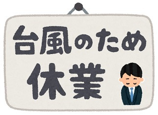 saigai_taifuunotame_kyuugyou1015.jpg