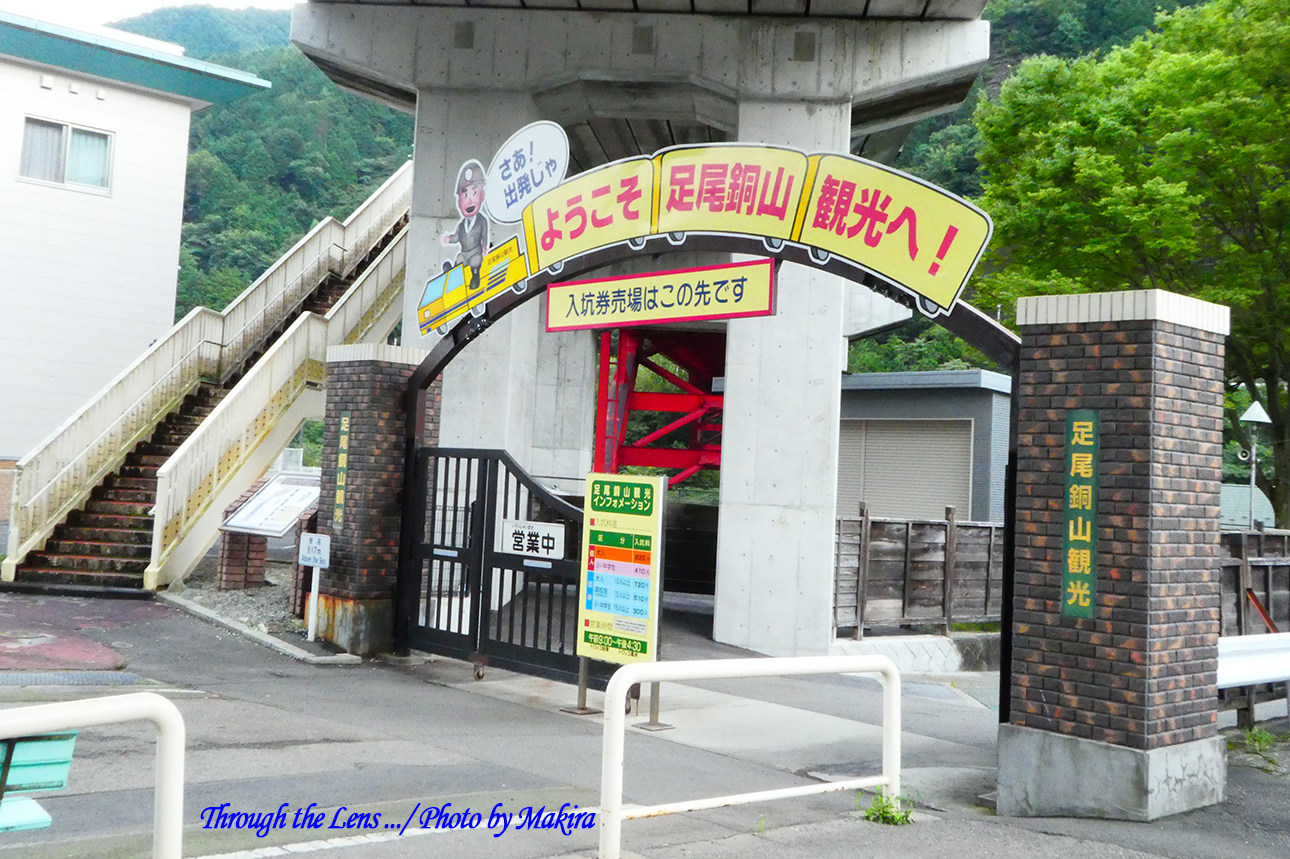 足尾銅山入口TZ1