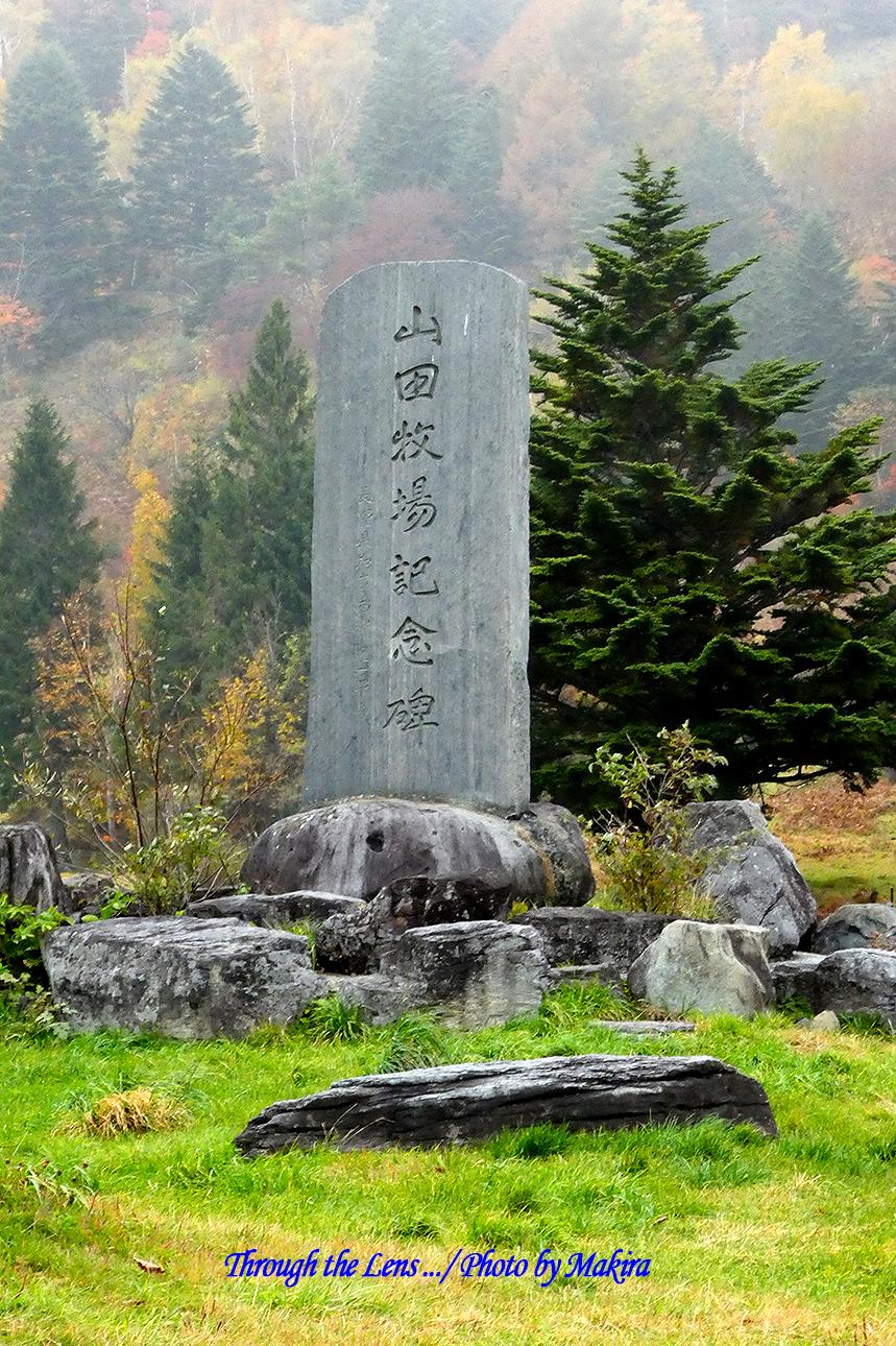 山田牧場記念碑TZ1