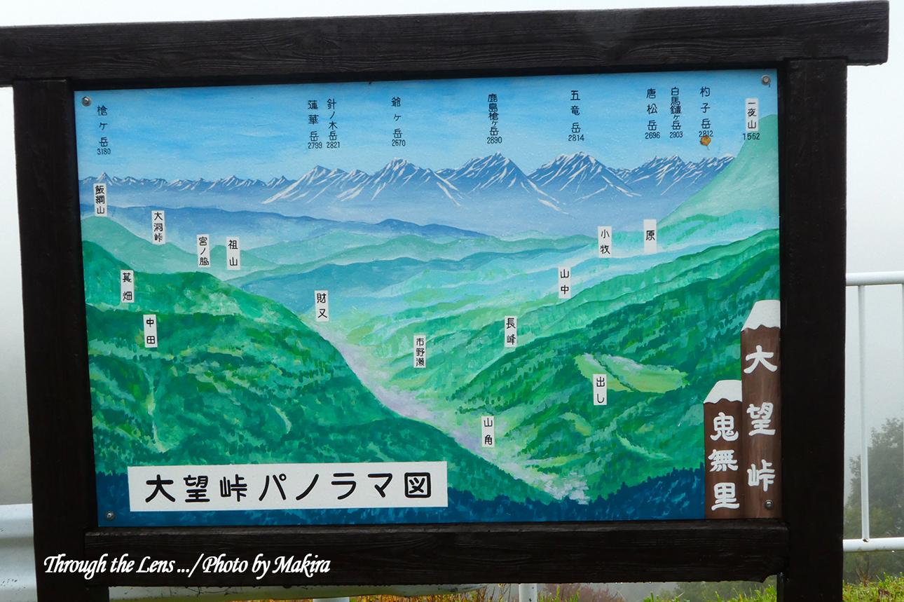 大望峠パノラマ図TZ1