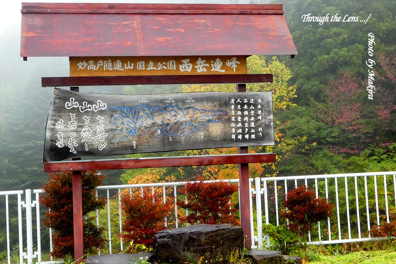 妙高戸隠連山国立公園西岳連峰案内TZ1