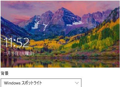 Windows10 スポットライト画像