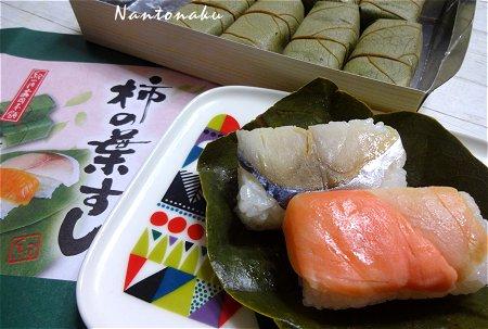 NANTONAKU 1-1 お正月 戴き物の 紀の川寿司 柿の葉すし