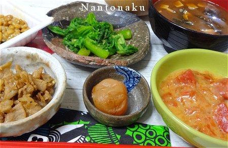 NANTONAKU 3-14 朝ごはん 見切り&半額食材で作る 200円以下の食事 2