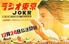 東京初の民間放送「ラジオ東京」の開局の告知