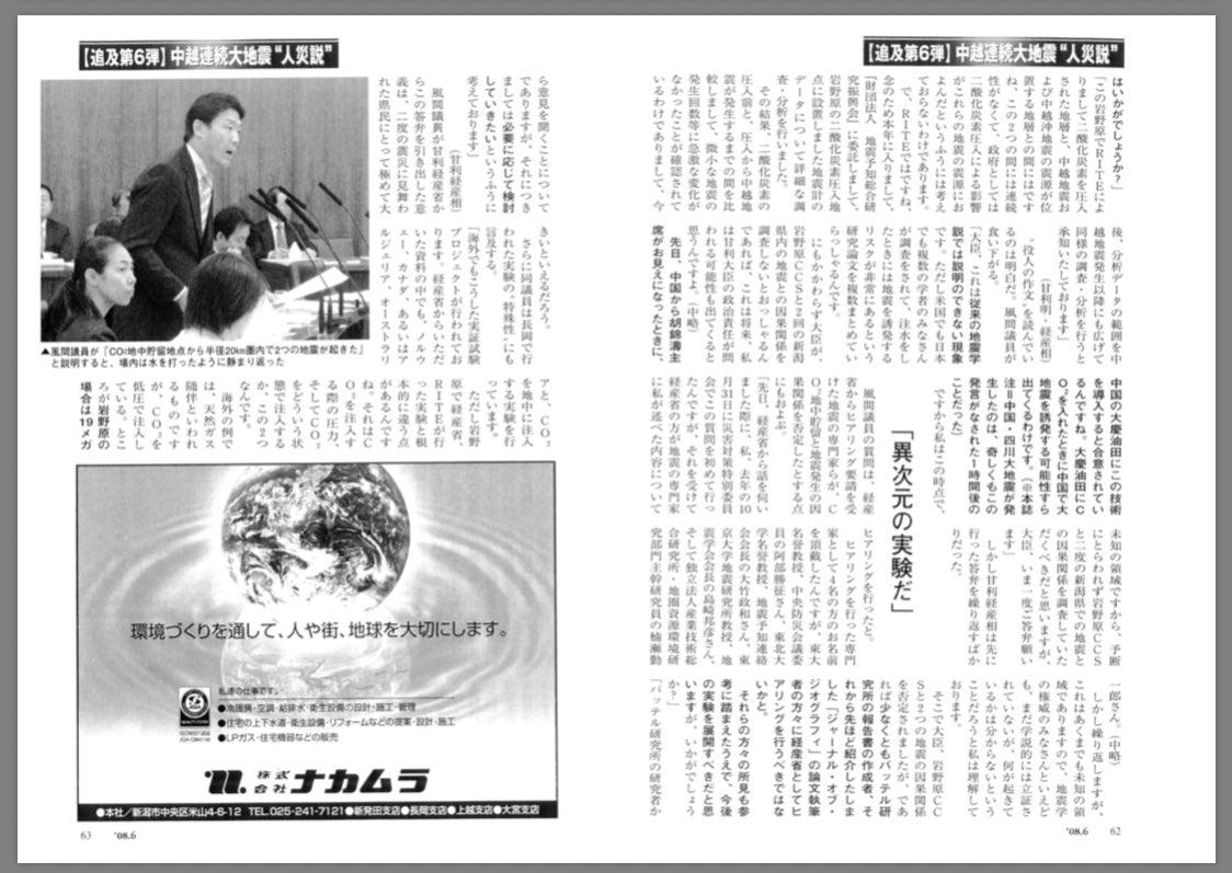 動機CCS推進本部副本部長 技術ジャーナリスト