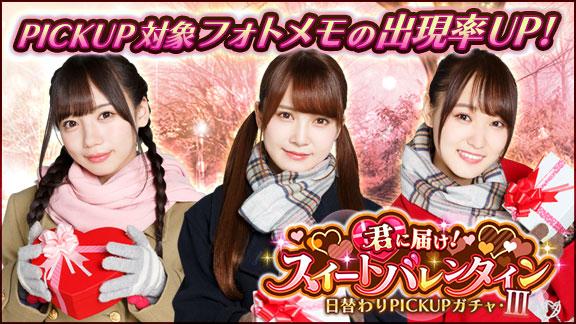欅坂46 2020 バレンタインデー 済み