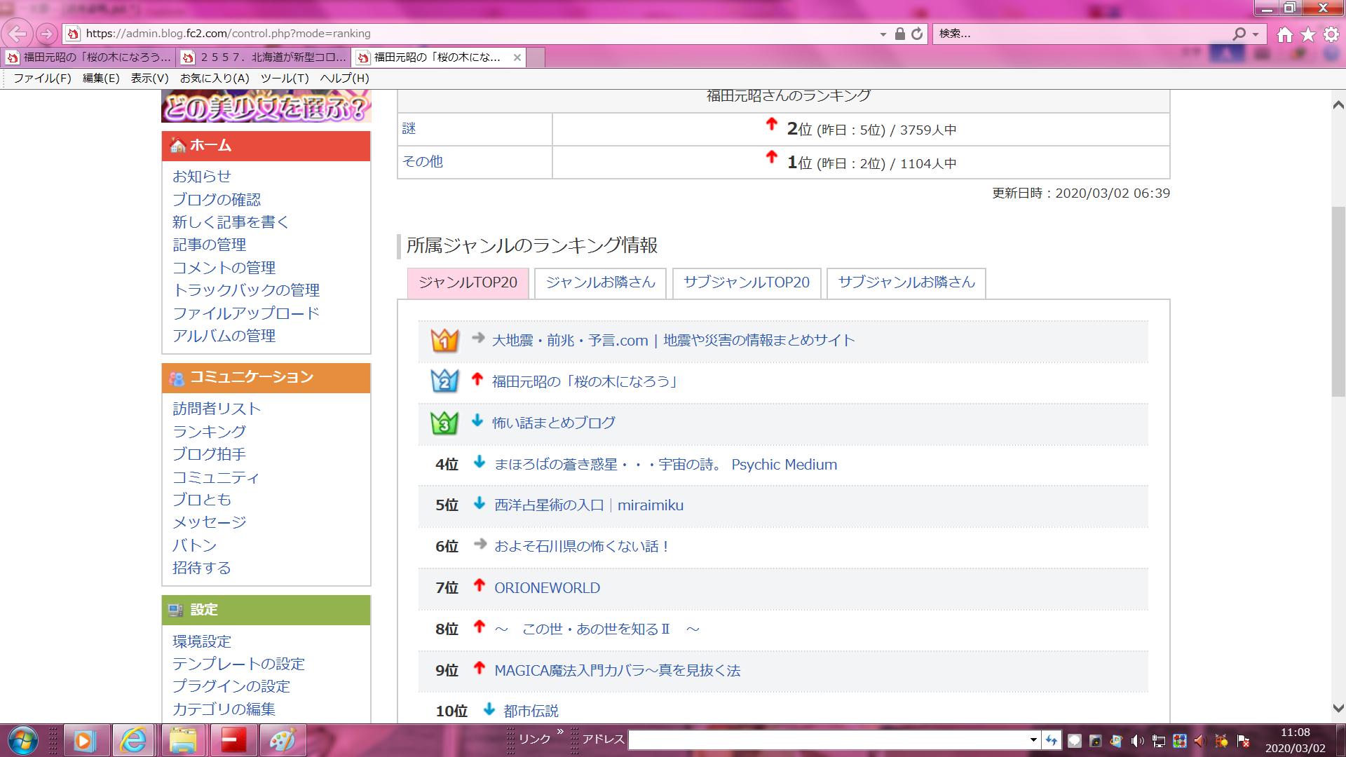 謎TOP10