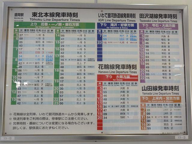 盛岡駅 時刻表