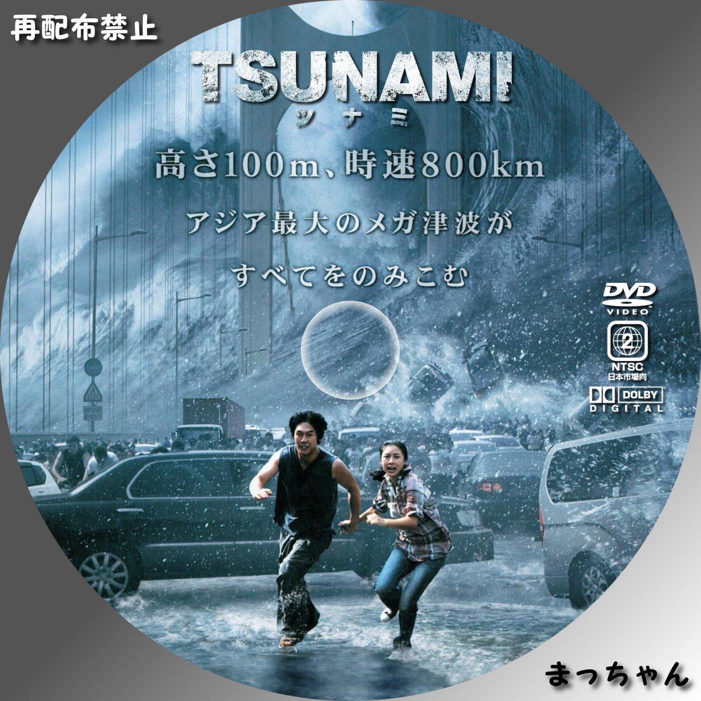 TSUNAMI-01.jpg