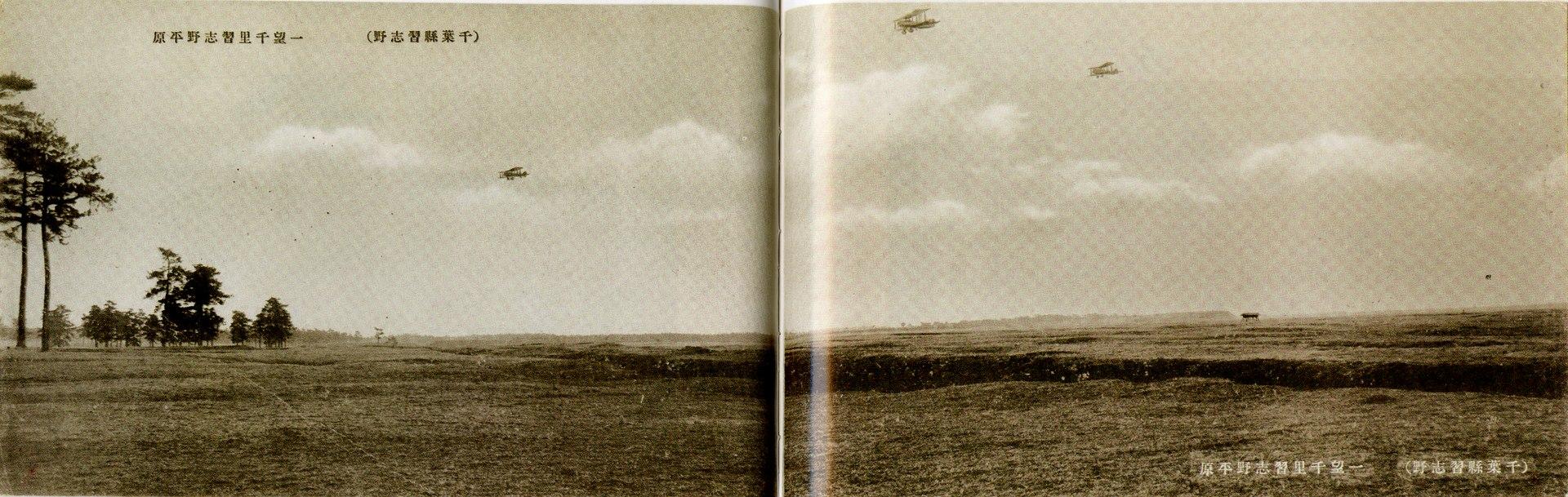 lossy-page1-1920px-Narashino-Hara_tif.jpg