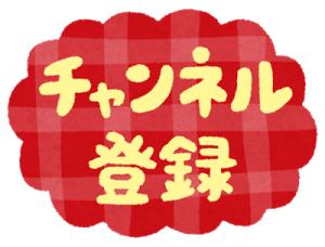button_channel_touroku_convert_20200226174814.png