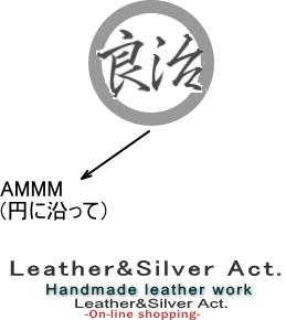 漢字コンチョ シルバー925 2文字