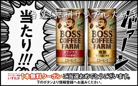 ボス コーヒーファーム当たり