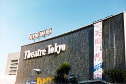 テアトル東京