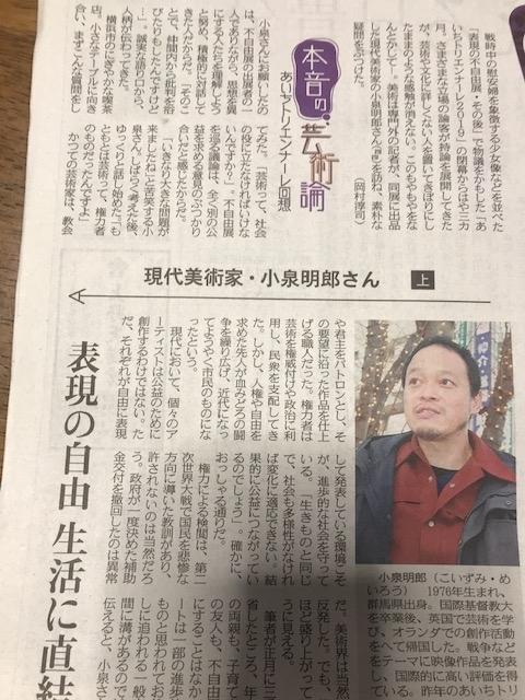 小泉明郎の中日新聞、2年1月24