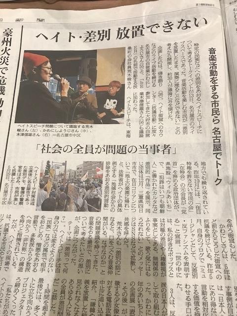 朝日新聞1月24日ヘイト放置できない
